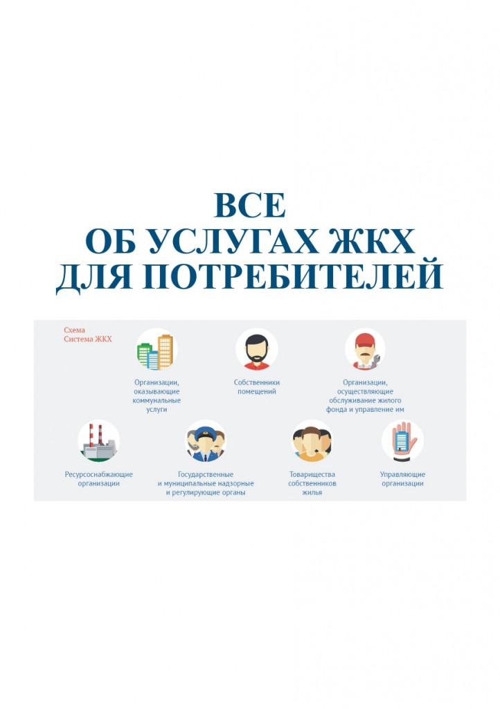Книга Все об услугах ЖКХ для потребителей_page-0001