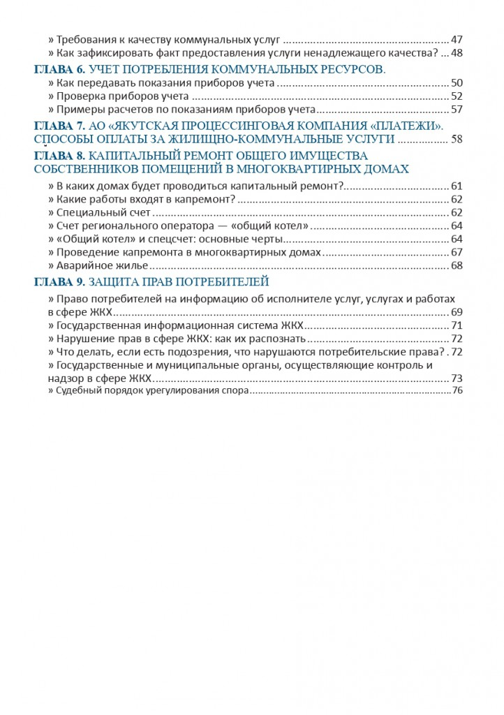 Книга Все об услугах ЖКХ для потребителей_page-0003