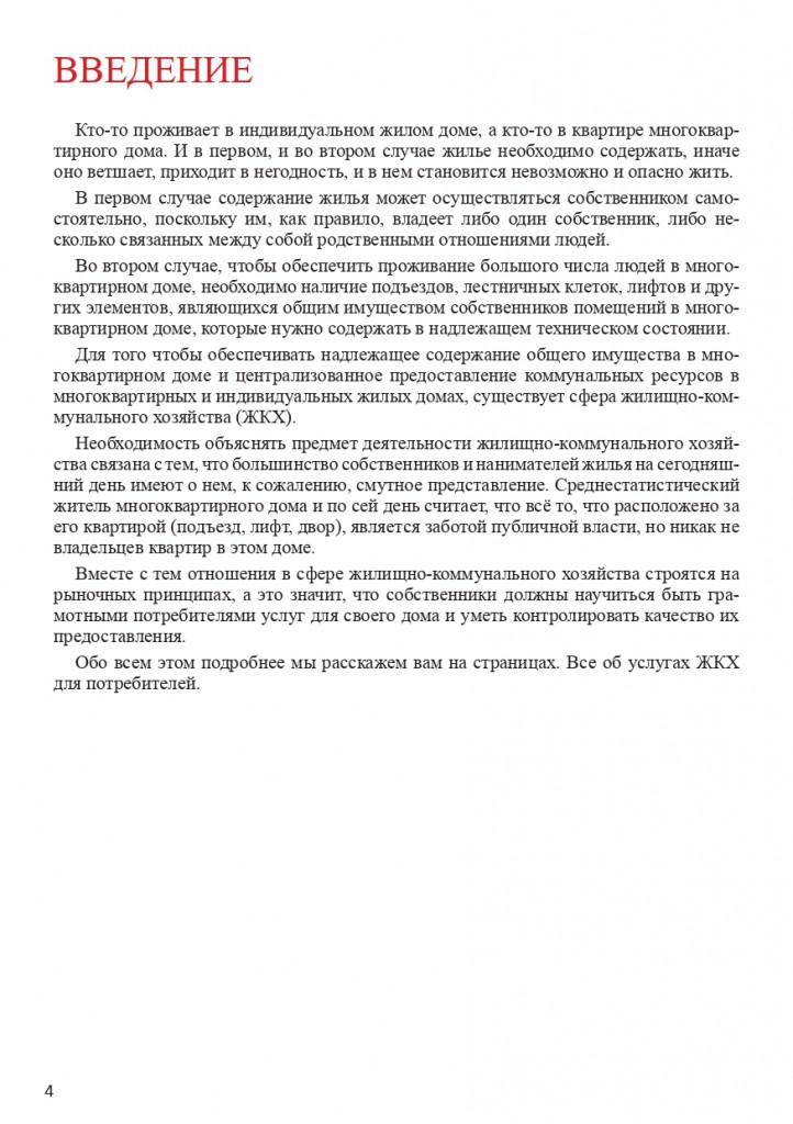 Книга Все об услугах ЖКХ для потребителей_page-0004