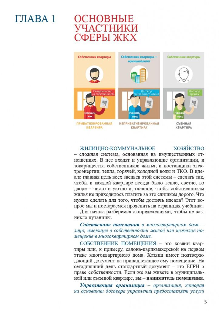 Книга Все об услугах ЖКХ для потребителей_page-0005
