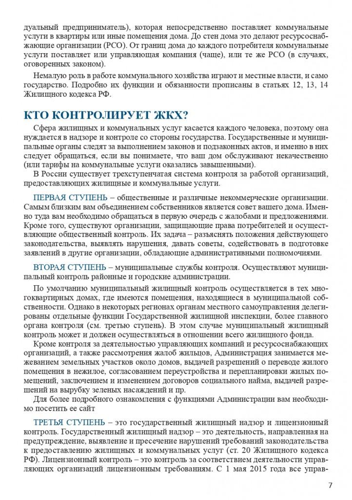Книга Все об услугах ЖКХ для потребителей_page-0007