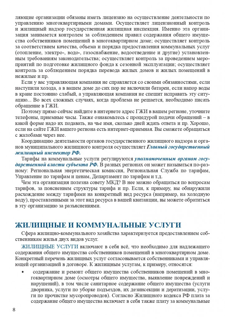 Книга Все об услугах ЖКХ для потребителей_page-0008