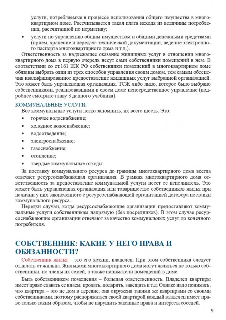 Книга Все об услугах ЖКХ для потребителей_page-0009