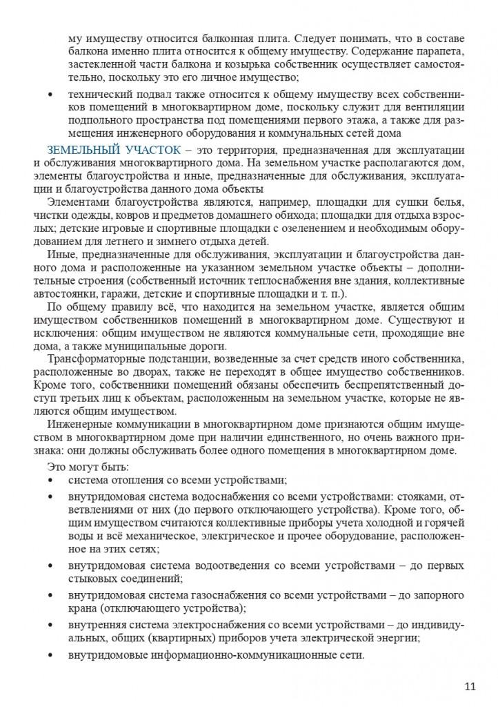 Книга Все об услугах ЖКХ для потребителей_page-0011