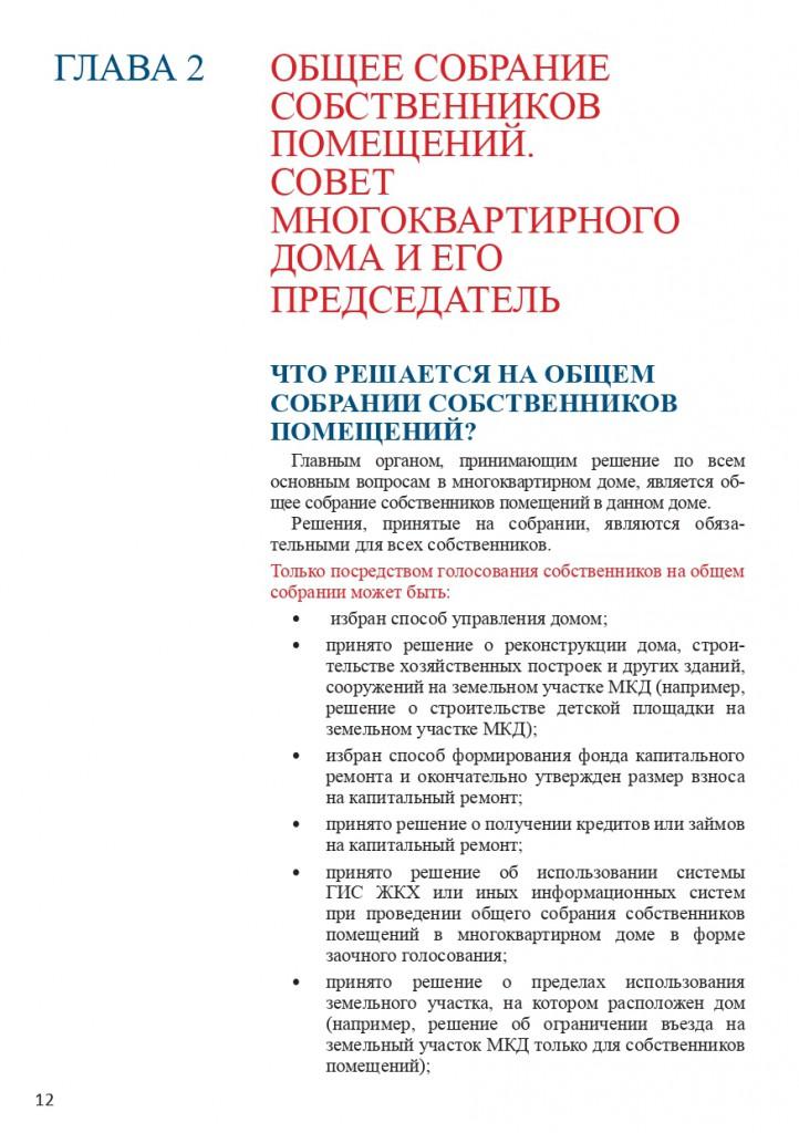 Книга Все об услугах ЖКХ для потребителей_page-0012