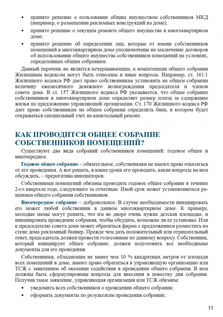 Книга Все об услугах ЖКХ для потребителей_page-0013