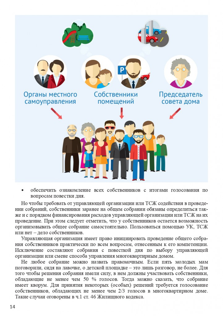 Книга Все об услугах ЖКХ для потребителей_page-0014
