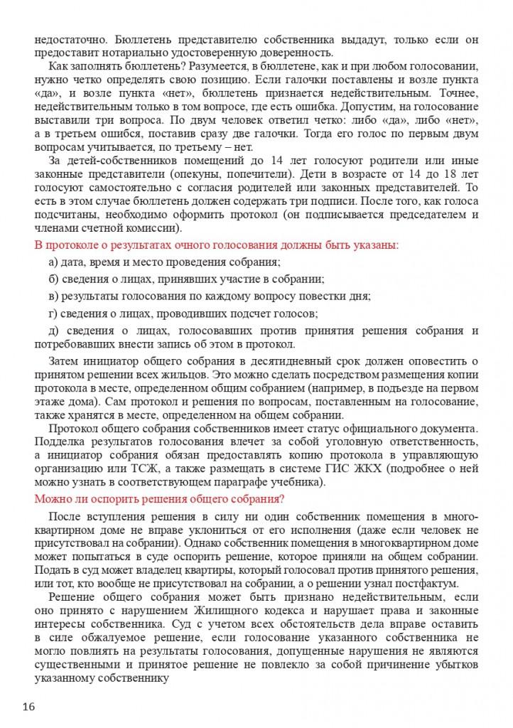 Книга Все об услугах ЖКХ для потребителей_page-0016