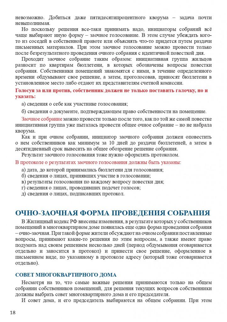 Книга Все об услугах ЖКХ для потребителей_page-0018