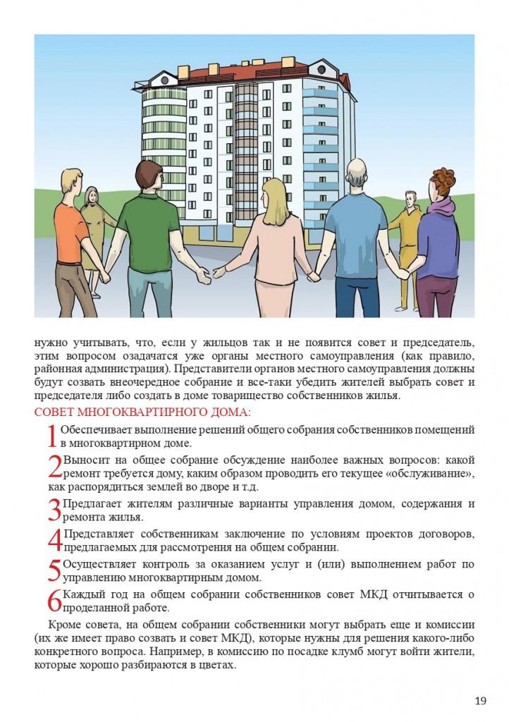 Книга Все об услугах ЖКХ для потребителей_page-0019