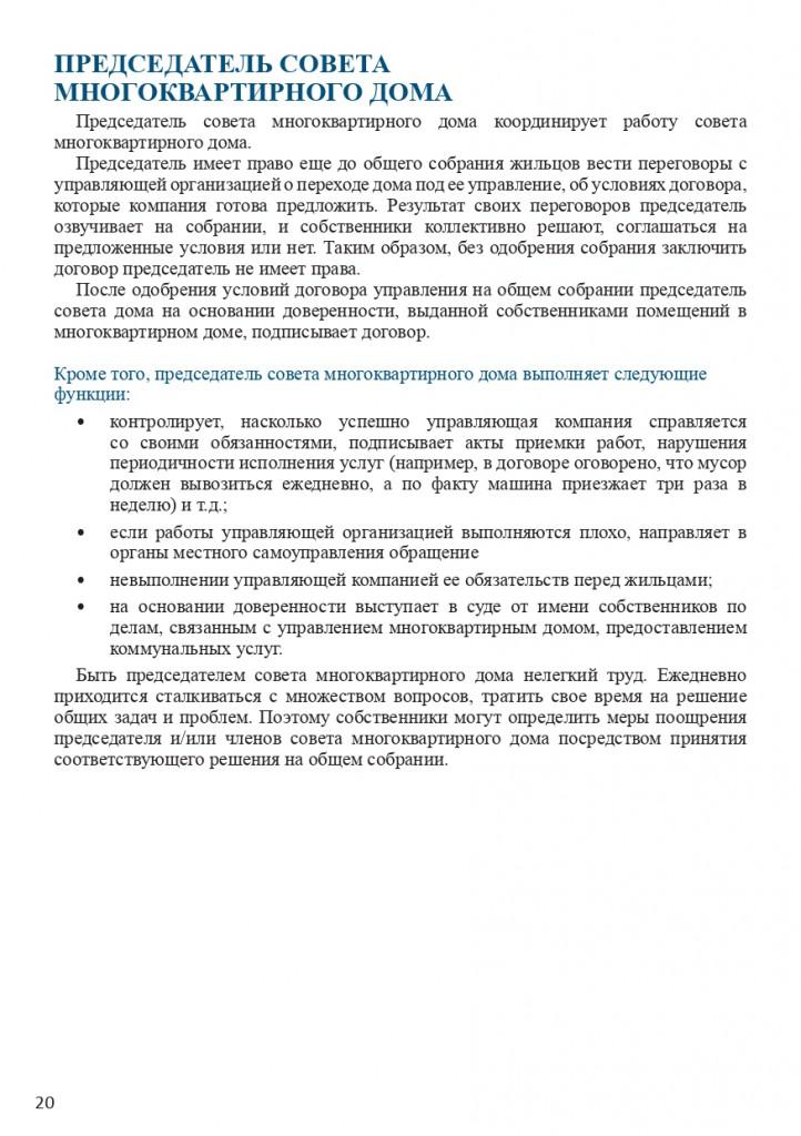 Книга Все об услугах ЖКХ для потребителей_page-0020