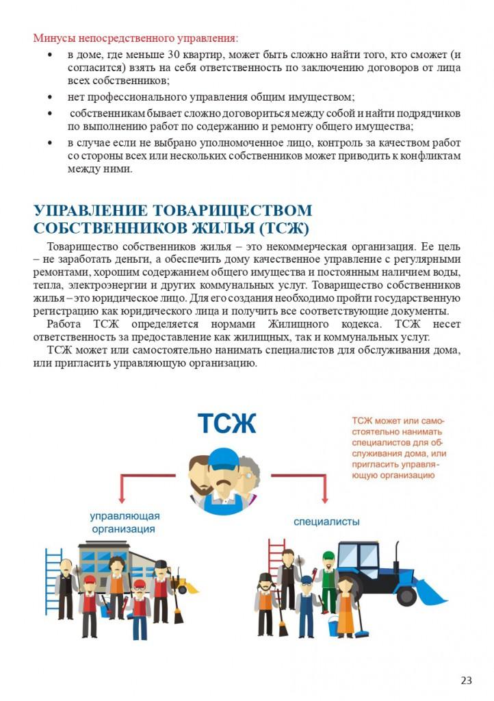 Книга Все об услугах ЖКХ для потребителей_page-0023