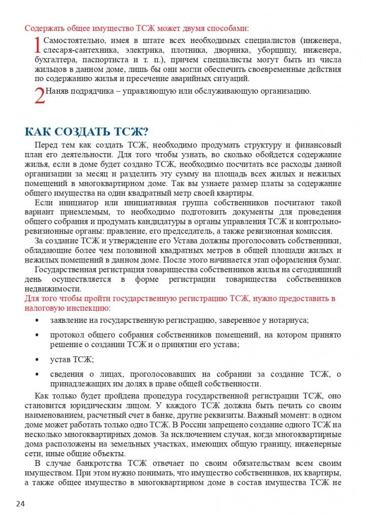 Книга Все об услугах ЖКХ для потребителей_page-0024