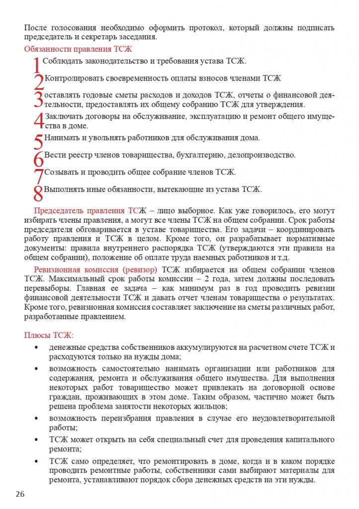 Книга Все об услугах ЖКХ для потребителей_page-0026