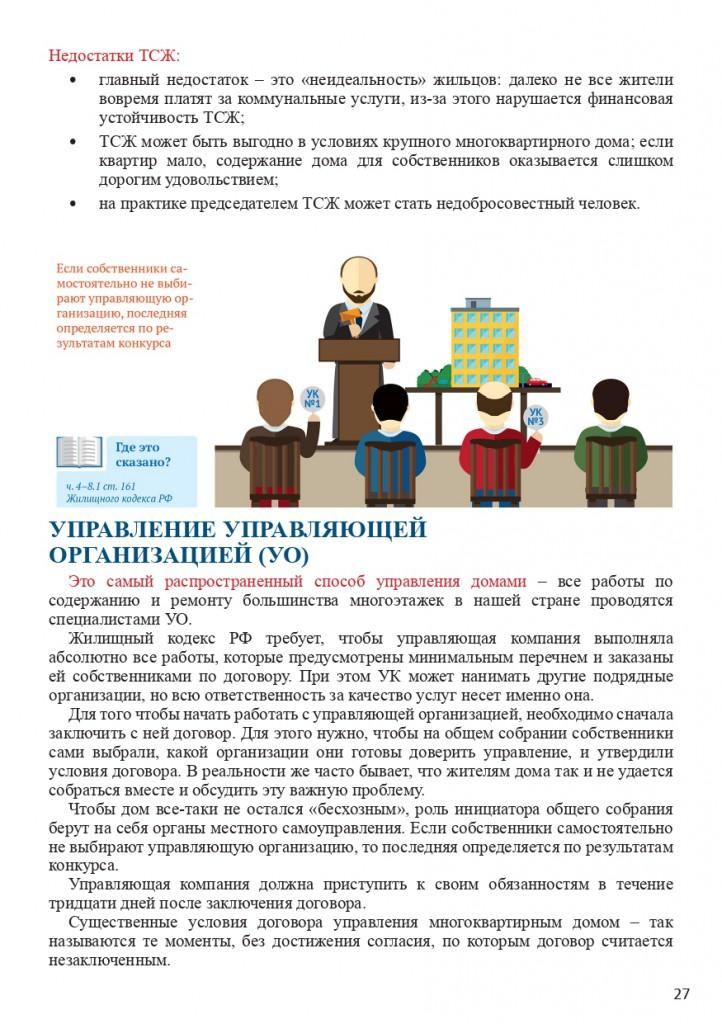 Книга Все об услугах ЖКХ для потребителей_page-0027