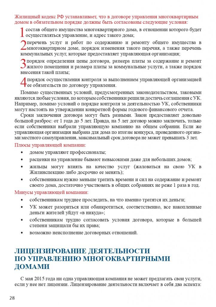 Книга Все об услугах ЖКХ для потребителей_page-0028