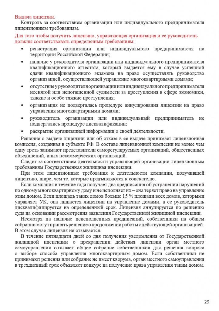 Книга Все об услугах ЖКХ для потребителей_page-0029