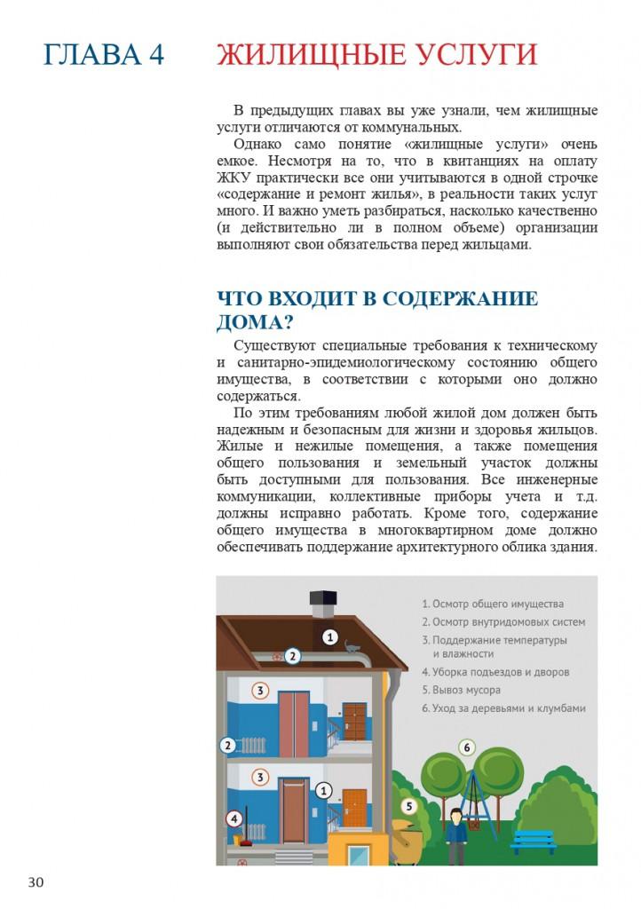 Книга Все об услугах ЖКХ для потребителей_page-0030