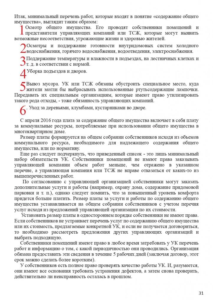 Книга Все об услугах ЖКХ для потребителей_page-0031