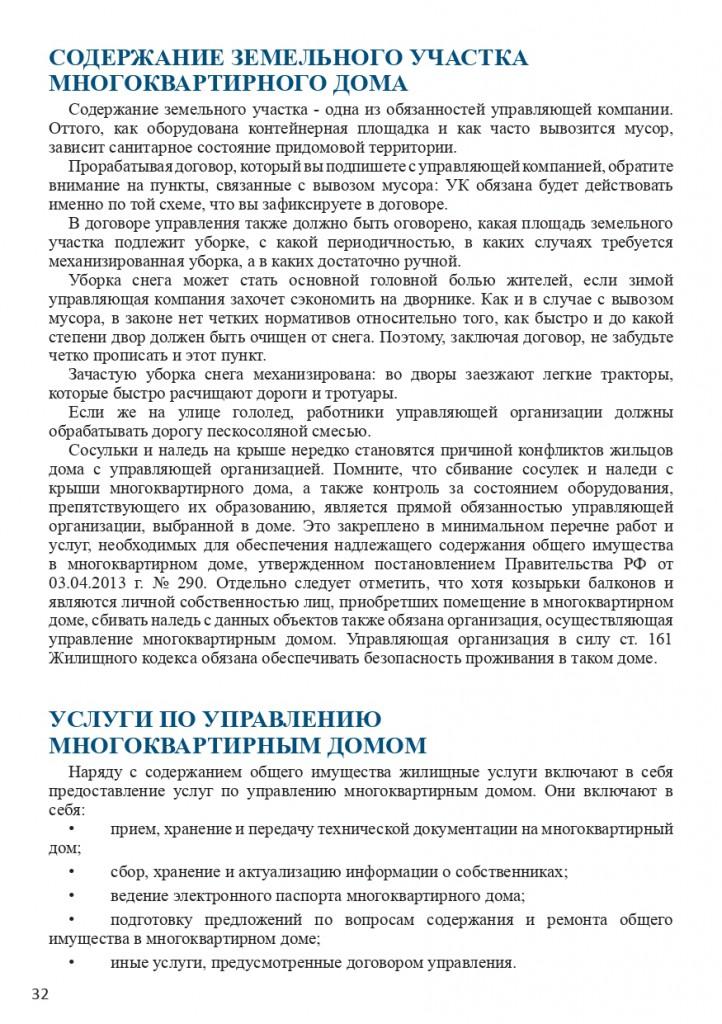 Книга Все об услугах ЖКХ для потребителей_page-0032