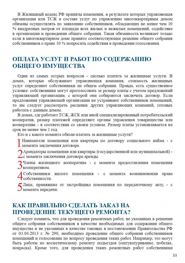 Книга Все об услугах ЖКХ для потребителей_page-0033