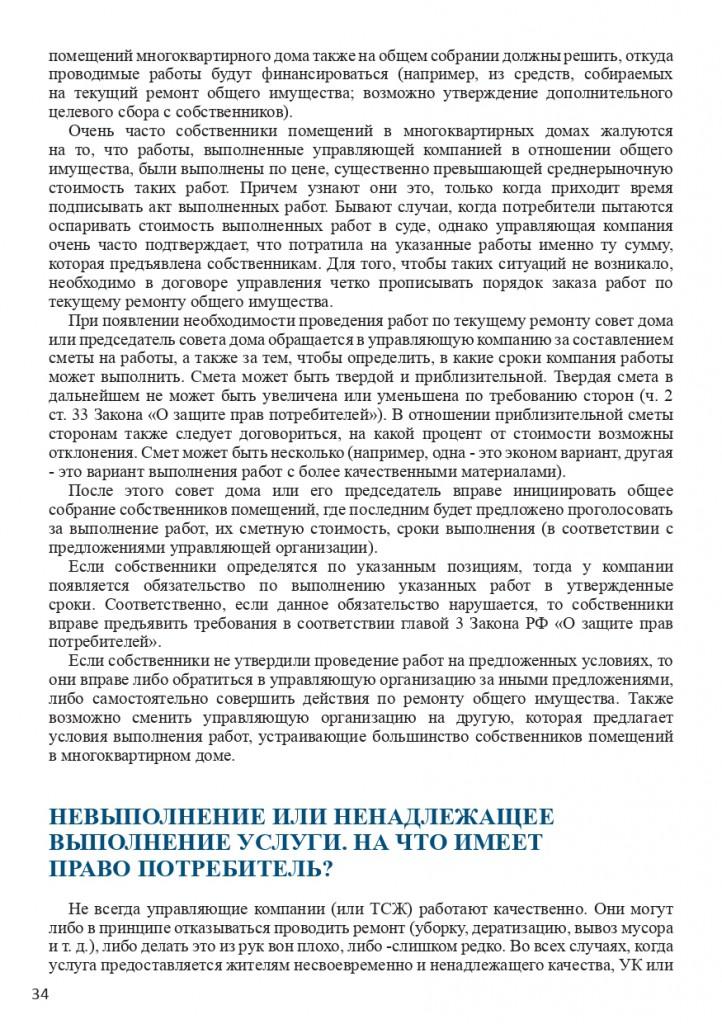 Книга Все об услугах ЖКХ для потребителей_page-0034
