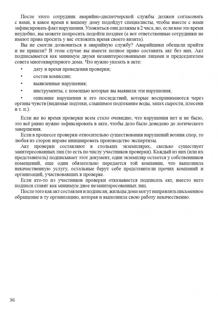 Книга Все об услугах ЖКХ для потребителей_page-0036