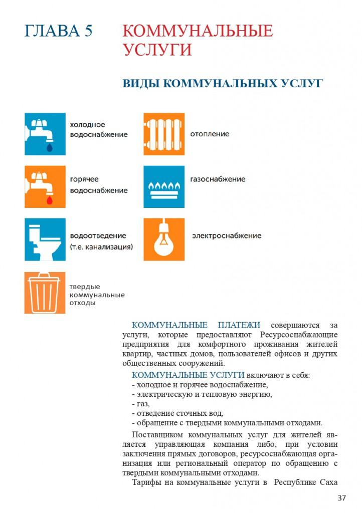 Книга Все об услугах ЖКХ для потребителей_page-0037