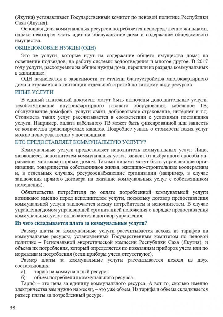Книга Все об услугах ЖКХ для потребителей_page-0038