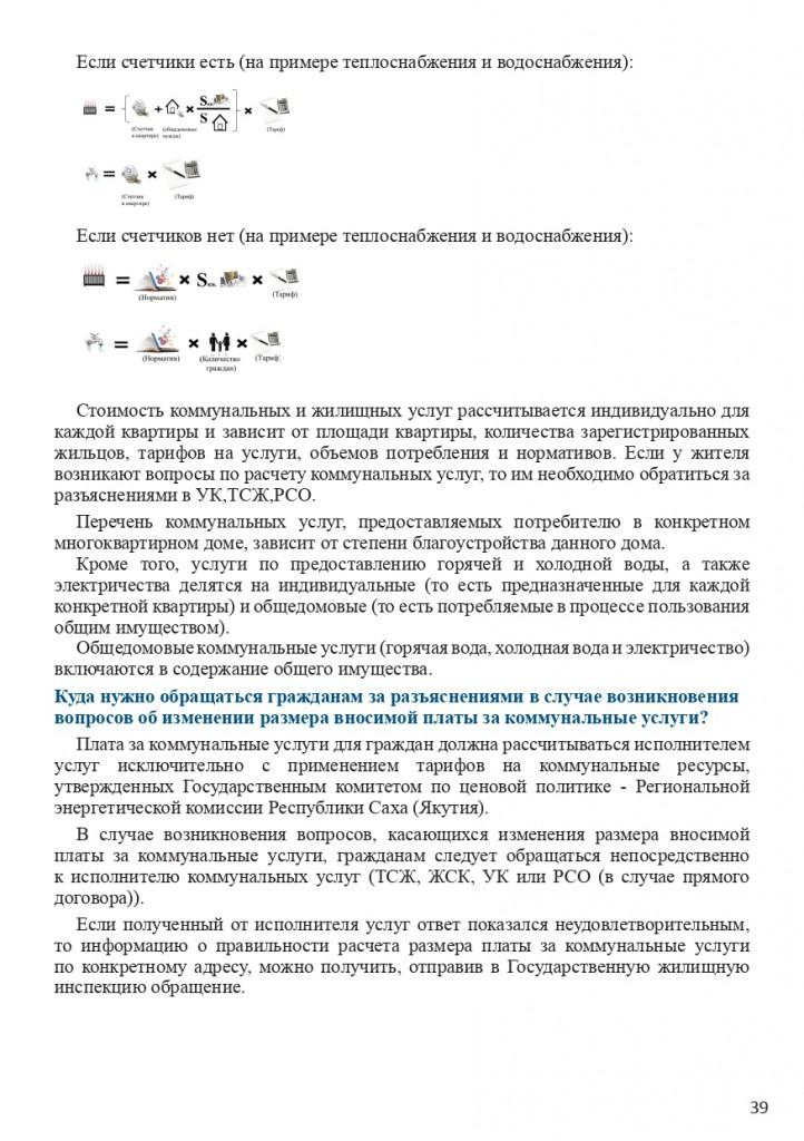Книга Все об услугах ЖКХ для потребителей_page-0039