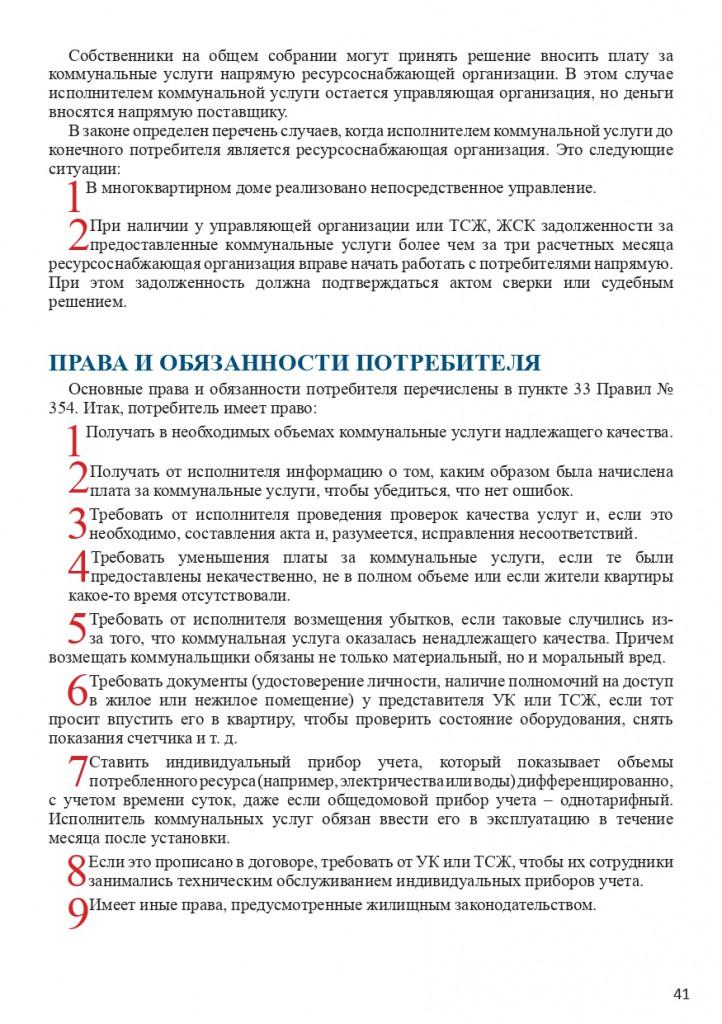 Книга Все об услугах ЖКХ для потребителей_page-0041