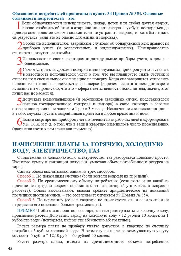 Книга Все об услугах ЖКХ для потребителей_page-0042