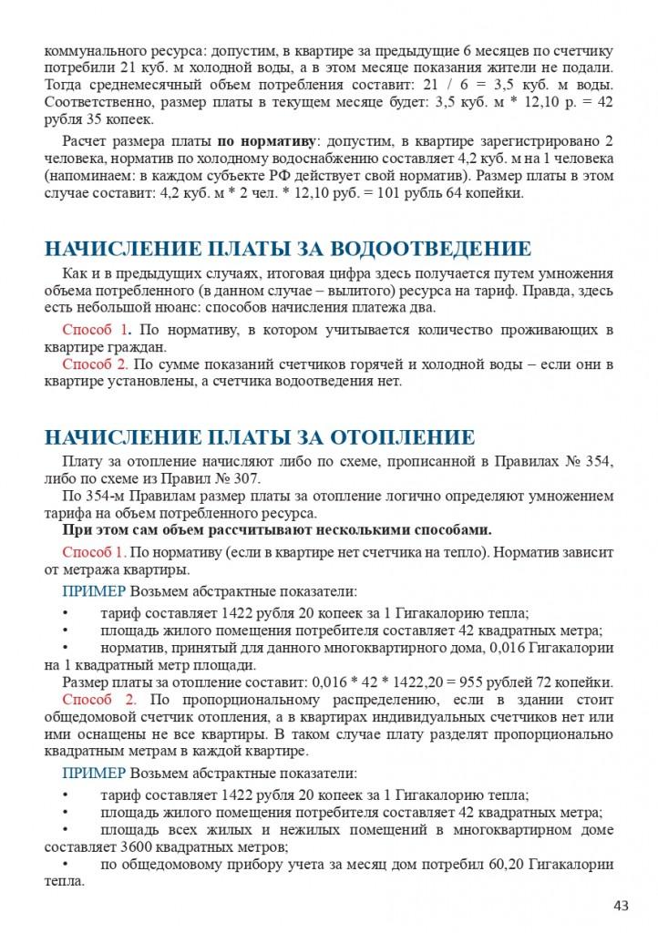 Книга Все об услугах ЖКХ для потребителей_page-0043