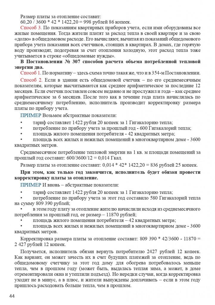 Книга Все об услугах ЖКХ для потребителей_page-0044
