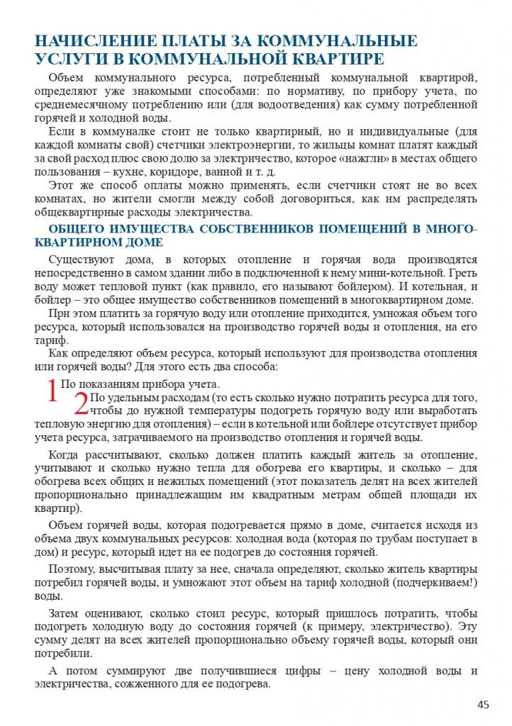 Книга Все об услугах ЖКХ для потребителей_page-0045