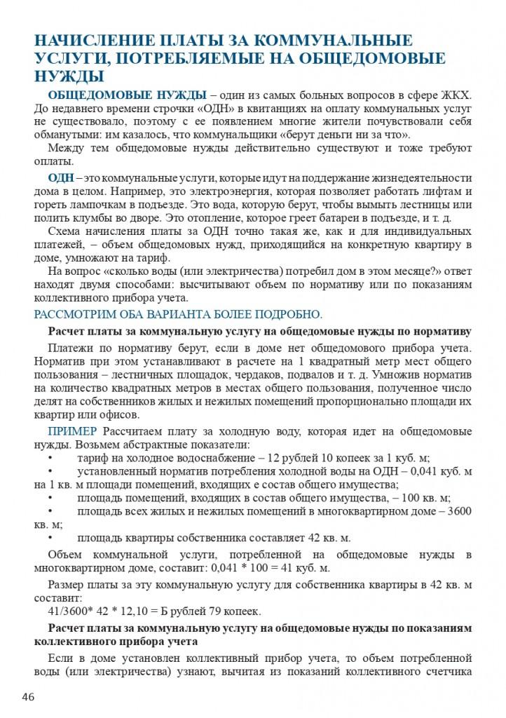 Книга Все об услугах ЖКХ для потребителей_page-0046