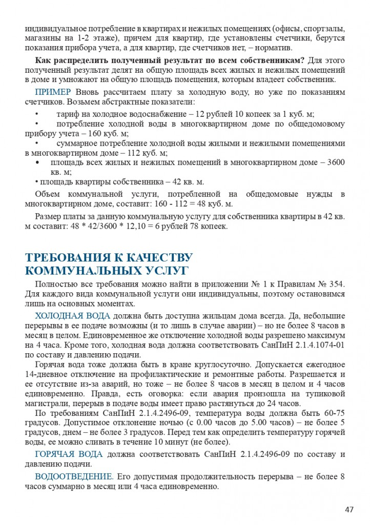 Книга Все об услугах ЖКХ для потребителей_page-0047