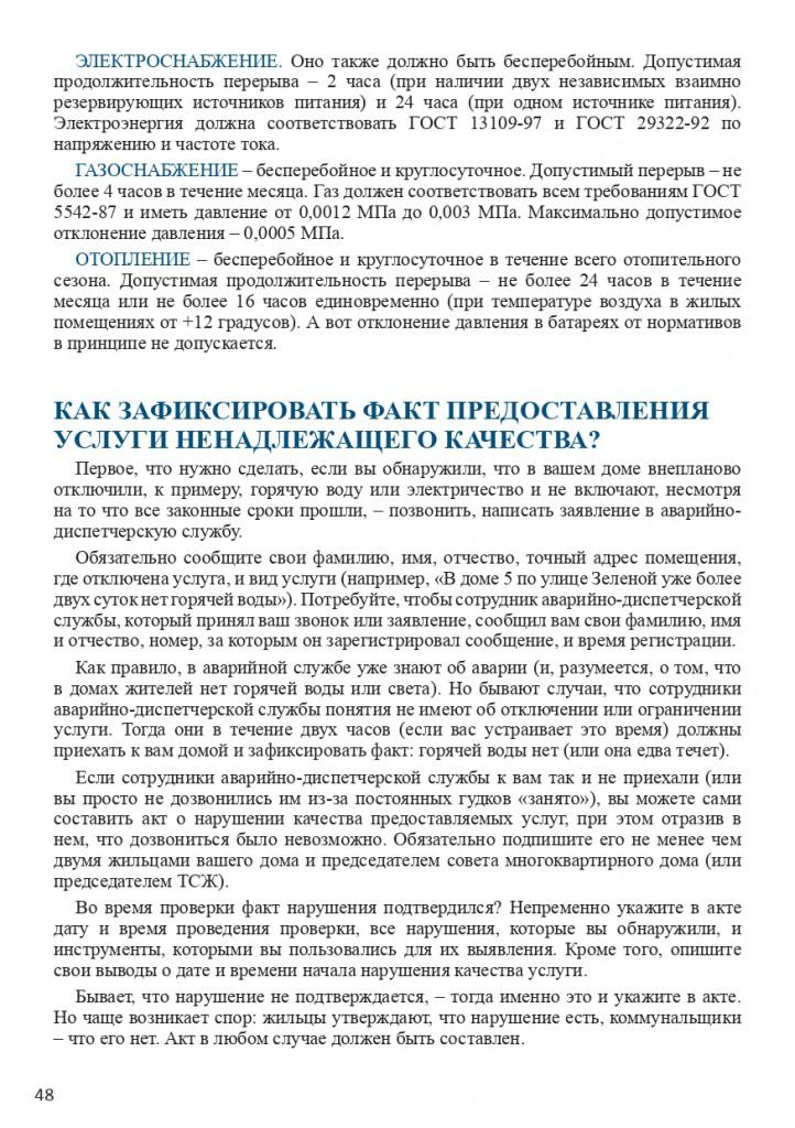 Книга Все об услугах ЖКХ для потребителей_page-0048