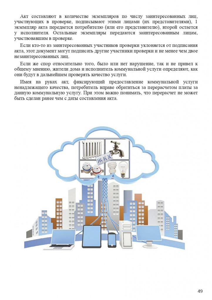 Книга Все об услугах ЖКХ для потребителей_page-0049