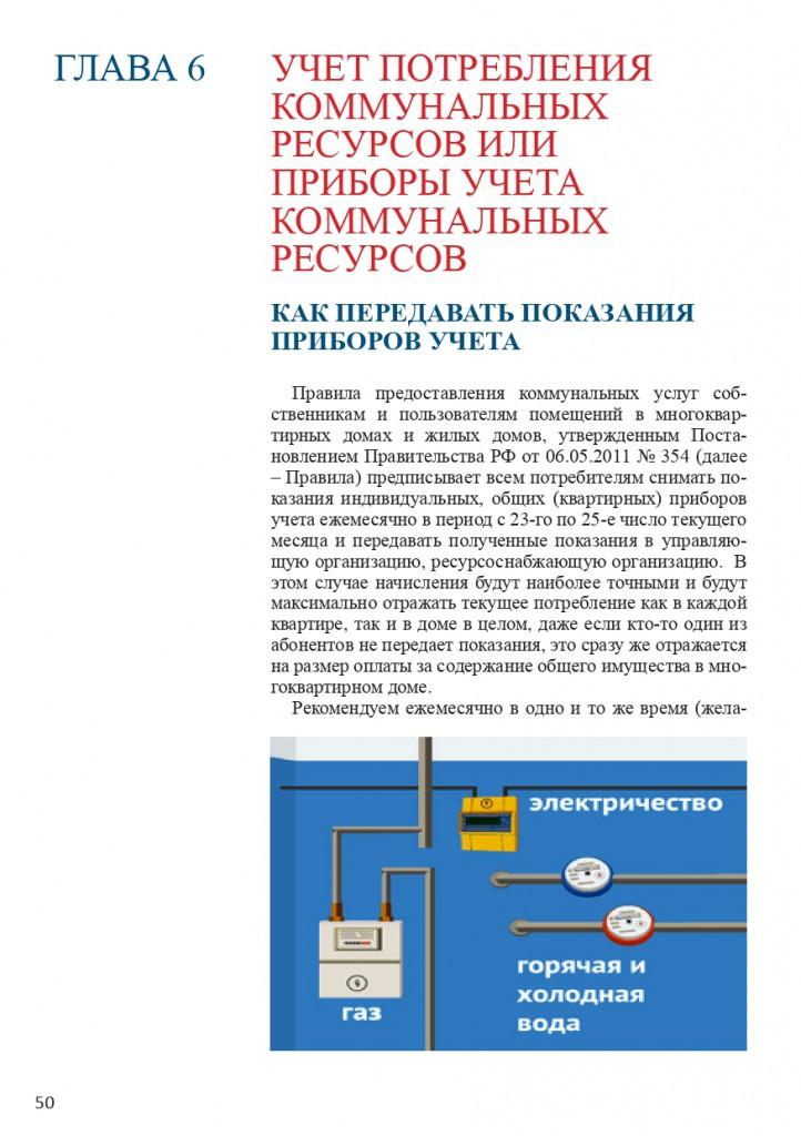 Книга Все об услугах ЖКХ для потребителей_page-0050