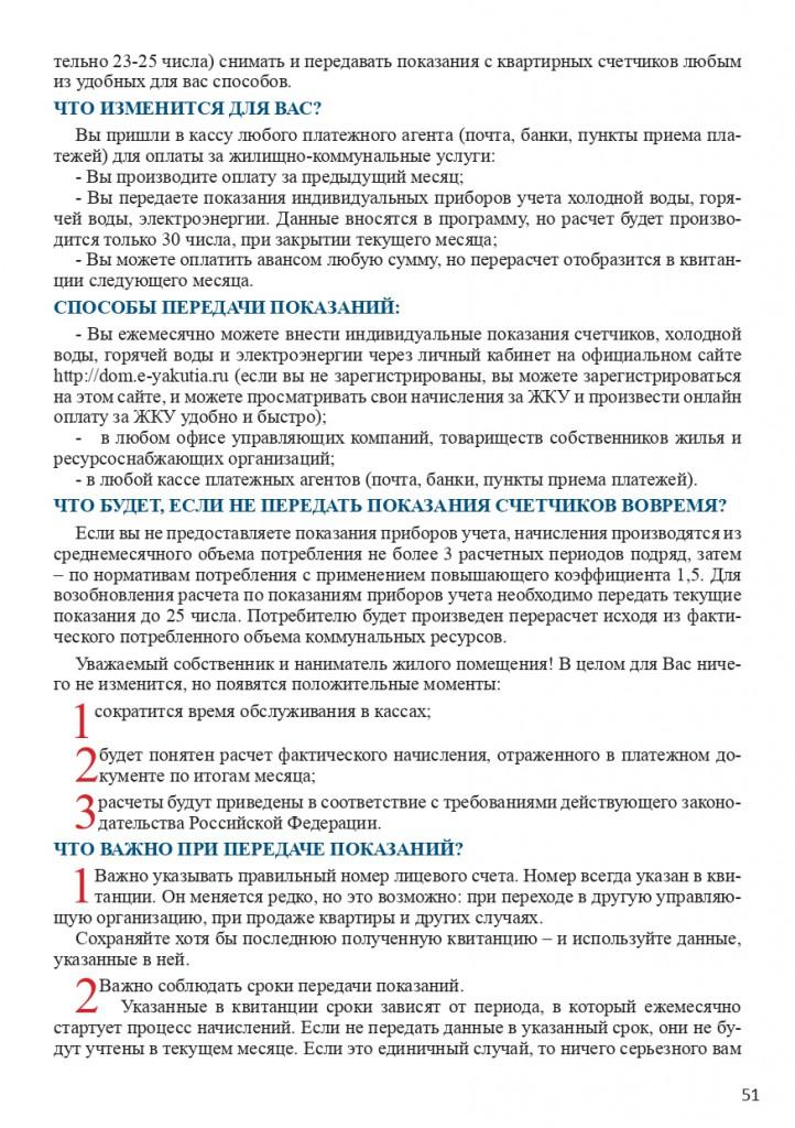 Книга Все об услугах ЖКХ для потребителей_page-0051