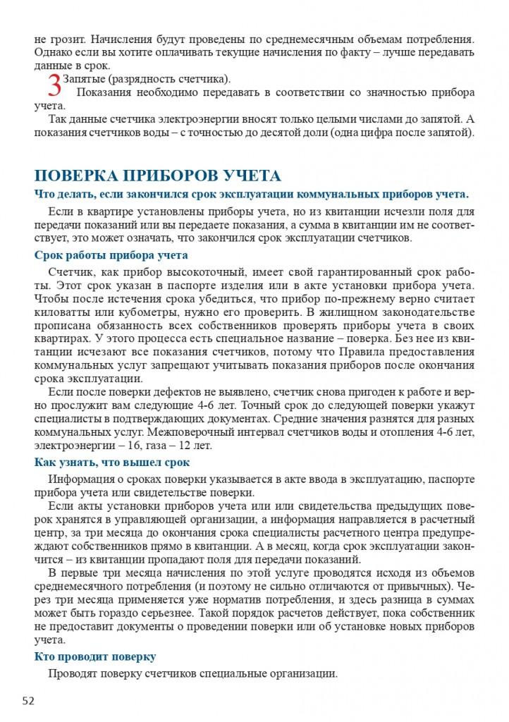 Книга Все об услугах ЖКХ для потребителей_page-0052