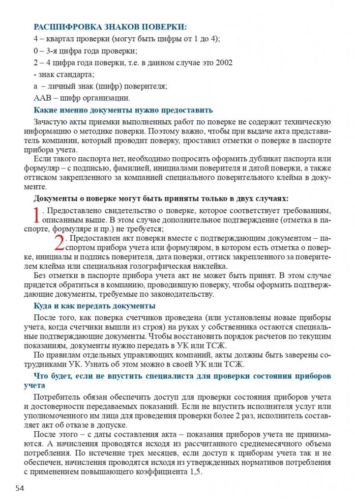 Книга Все об услугах ЖКХ для потребителей_page-0054