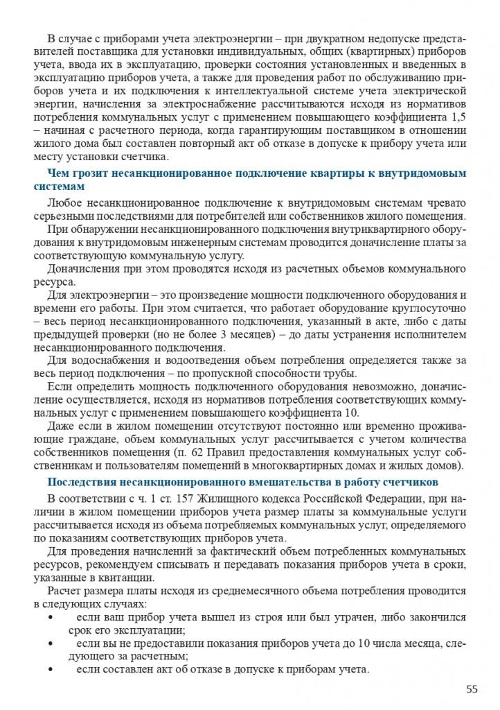 Книга Все об услугах ЖКХ для потребителей_page-0055