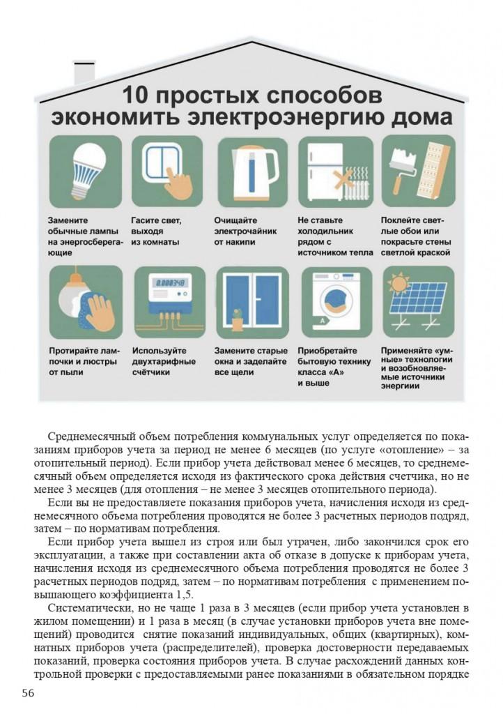 Книга Все об услугах ЖКХ для потребителей_page-0056