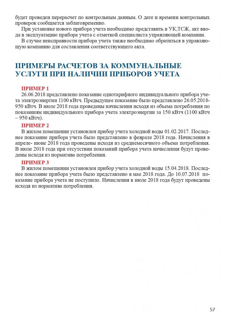 Книга Все об услугах ЖКХ для потребителей_page-0057