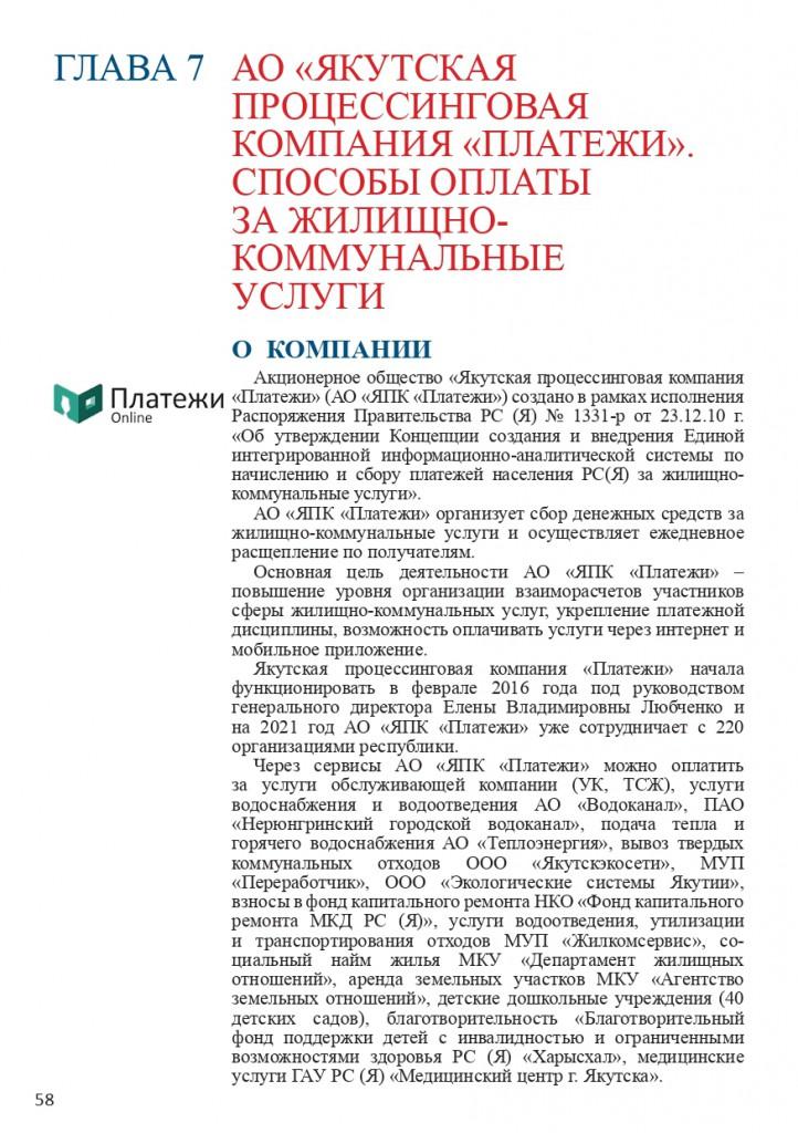 Книга Все об услугах ЖКХ для потребителей_page-0058