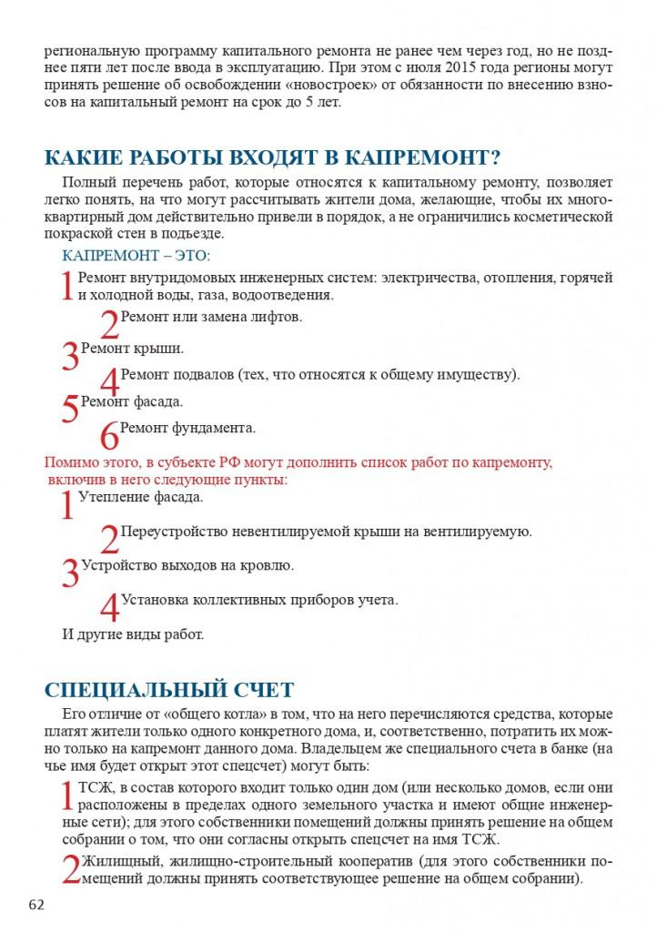 Книга Все об услугах ЖКХ для потребителей_page-0062