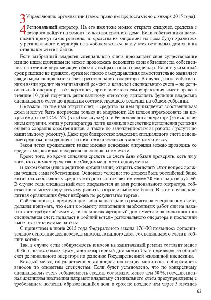 Книга Все об услугах ЖКХ для потребителей_page-0063