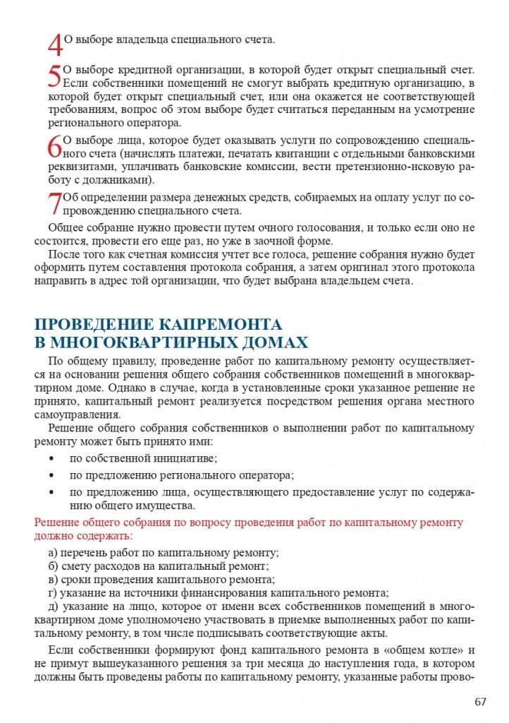 Книга Все об услугах ЖКХ для потребителей_page-0067